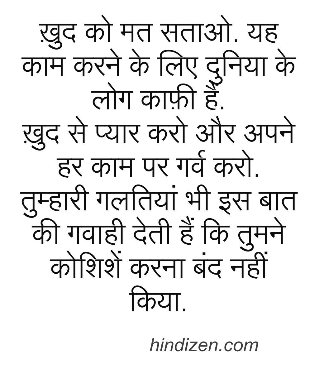 Pin by nehaal on hindi sayri pinterest hindi quotes thoughts true words malvernweather Images