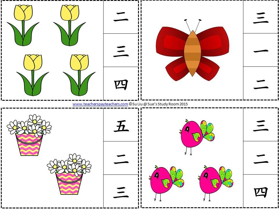 Chinese Numbers 1-20: Count And Clip Cards
