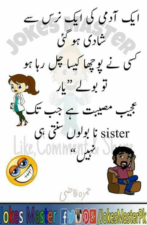 Funny Images With Text In Urdu : funny, images, Jokes, Funny, Jokes,, Wishes,, Words