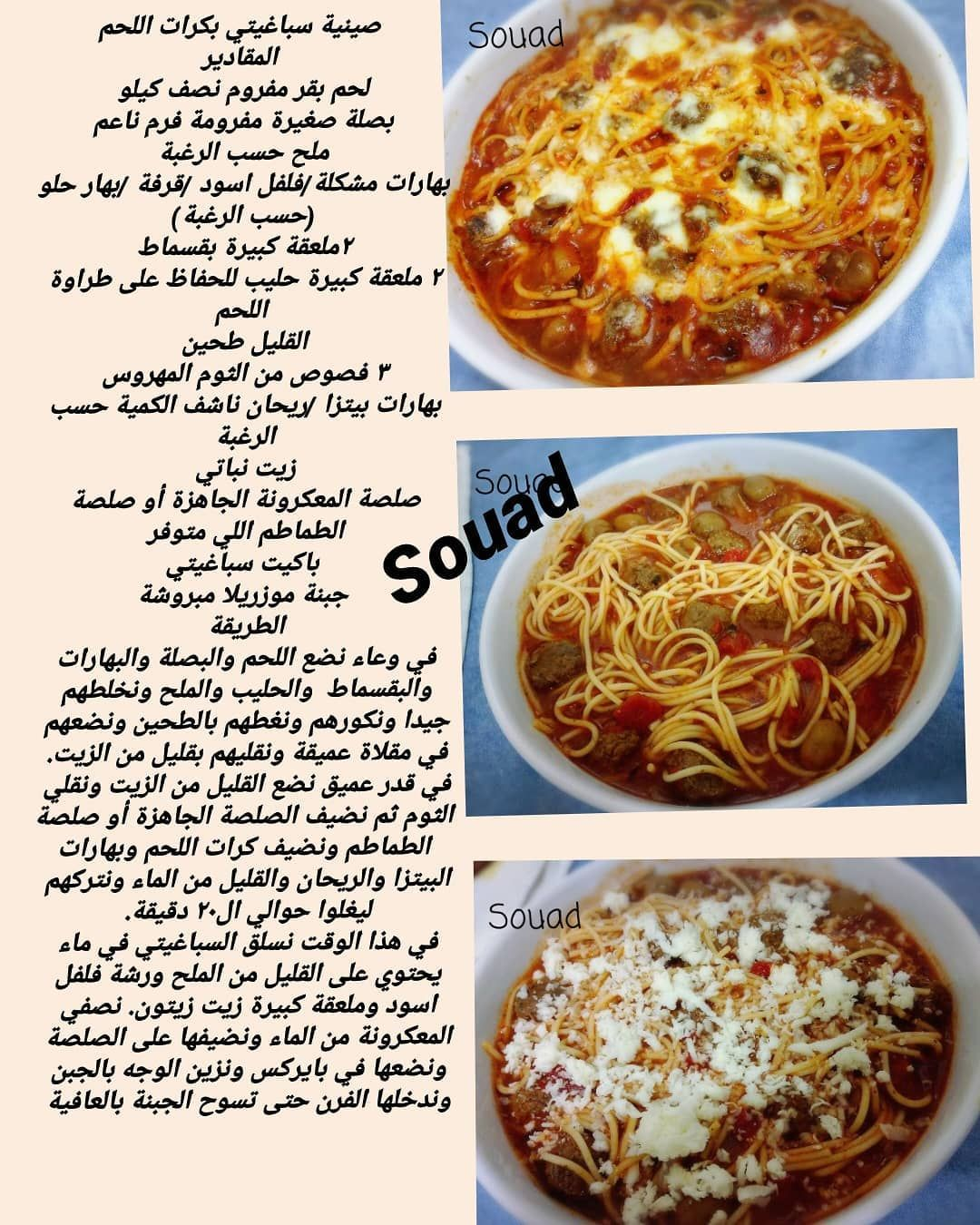 6 Likes 0 Comments Souad Hosna Souadhosna On Instagram بصينية سباغيتي بكرات اللحم سباغيتي طبخات مصوره طبخات لذيذة Cooking Recipes Cooking Recipes