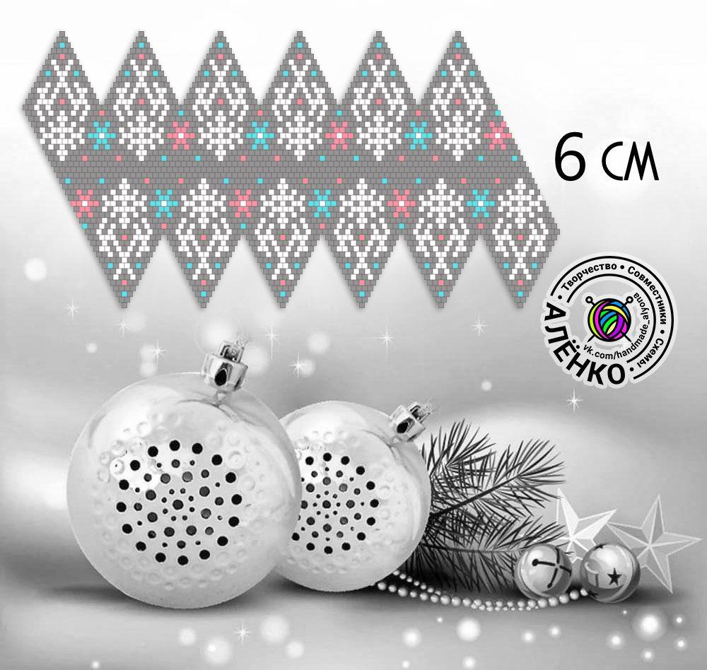 Fotografii Bisernoe Tvorchestvo 37 Albomov Crochet Ornament Patterns Christmas Bead Bead Weaving Patterns