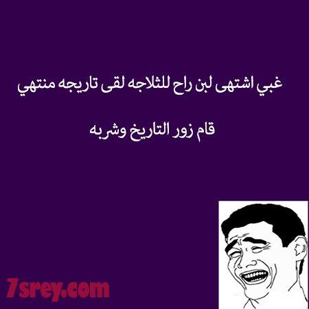 نكت سعودية مضحكة Funny Jokes Funny Movie Posters