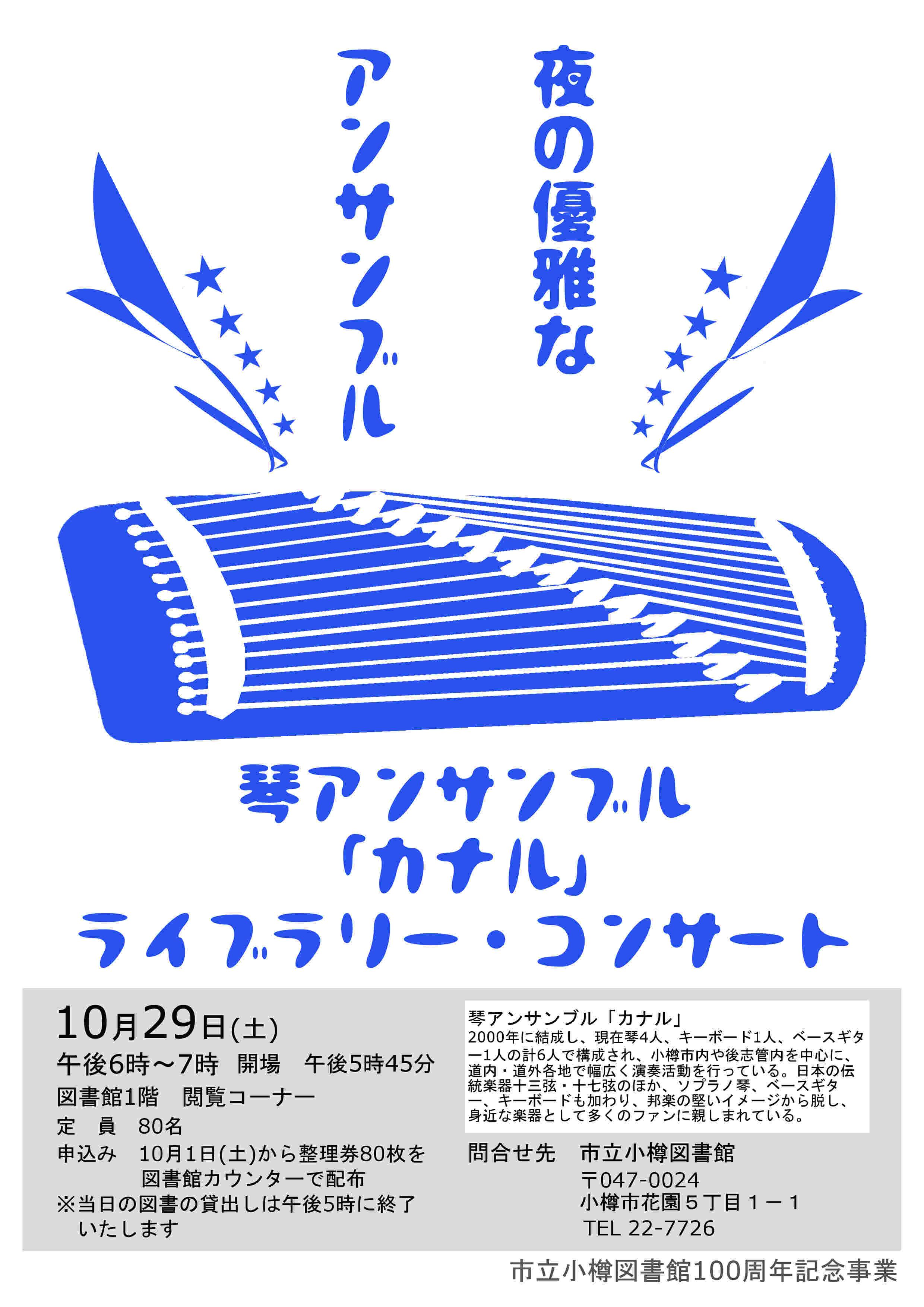 カナルコンサートチラシ リーフレット デザイン イベント リーフレット