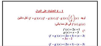 الرياضيات ثاني ثانوي النظام الفصلي الفصل الدراسي الأول Math Math Equations