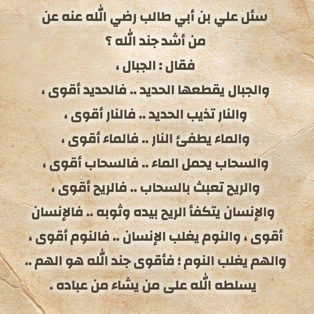 اللهم اني اعوذ بك من الهم والحزن Inspirational Quotes Quotes Math