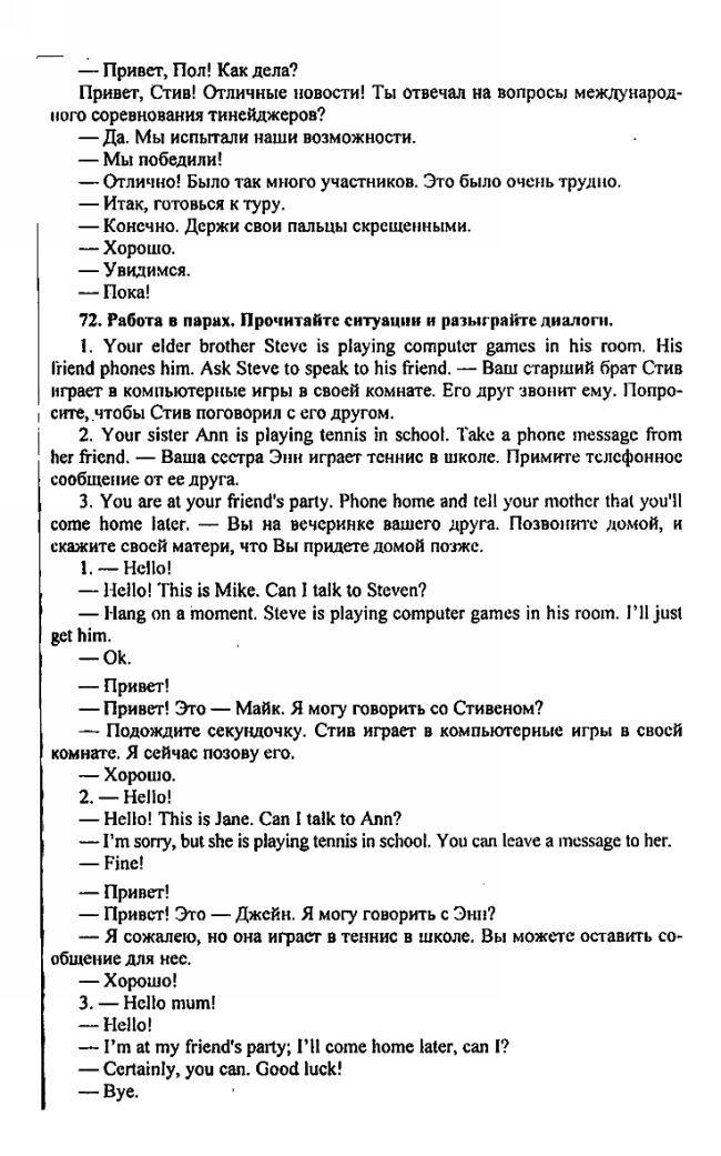 Готовые домашние задания по литературе к учебнику класса княжинского