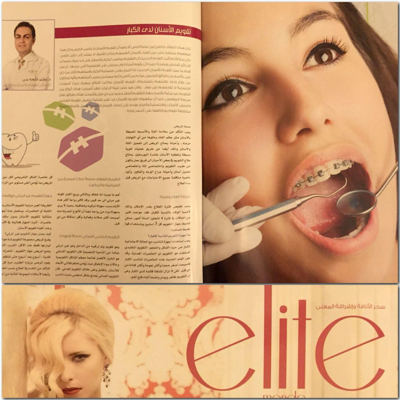 Elite Magazine Orthodontics Orthodontics Braces Elite