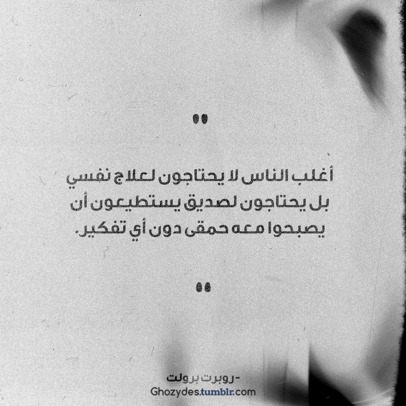يحتاجون لصديق مجموعة من الأصدقاء الرائعين Arabic Quotes Quotes Words