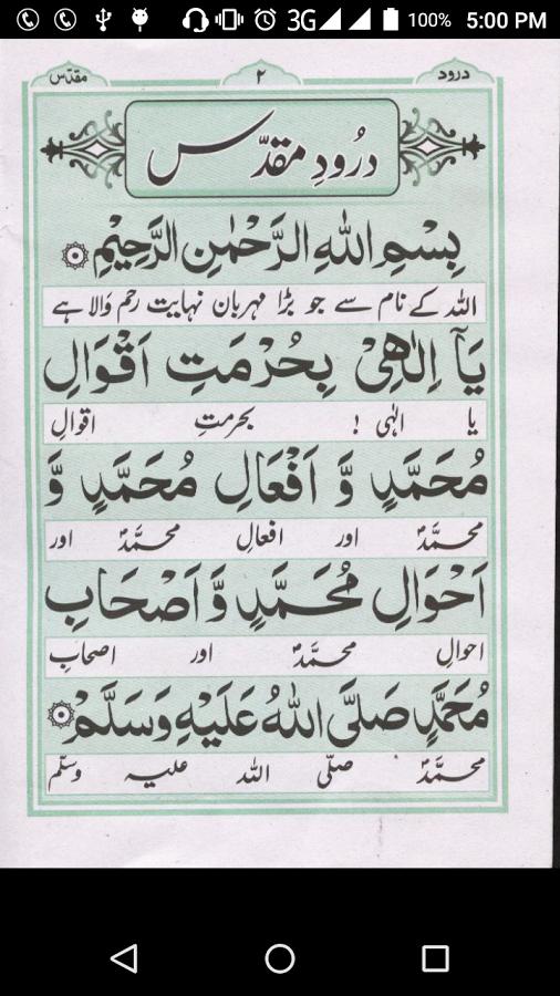Image result for durood shareef ki fazeelat | ALHAMDULILLAH
