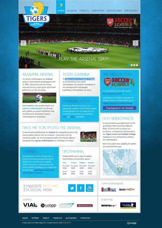 Website For Tigers Ioannina Football College In Ioannina Epirus
