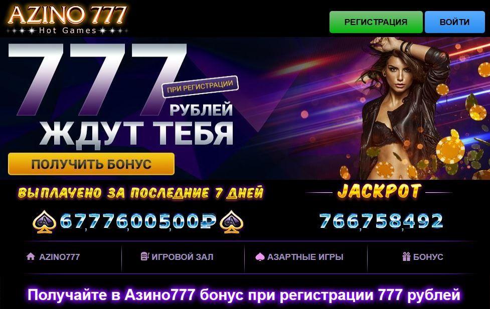 Игровые автоматы azino777 бездепозитный бонус рейтинг слотов рф в новороссийске есть игровые автоматы
