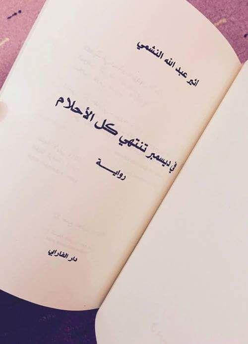 تحميل كتاب في ديسمبر تنتهي كل الأحلام