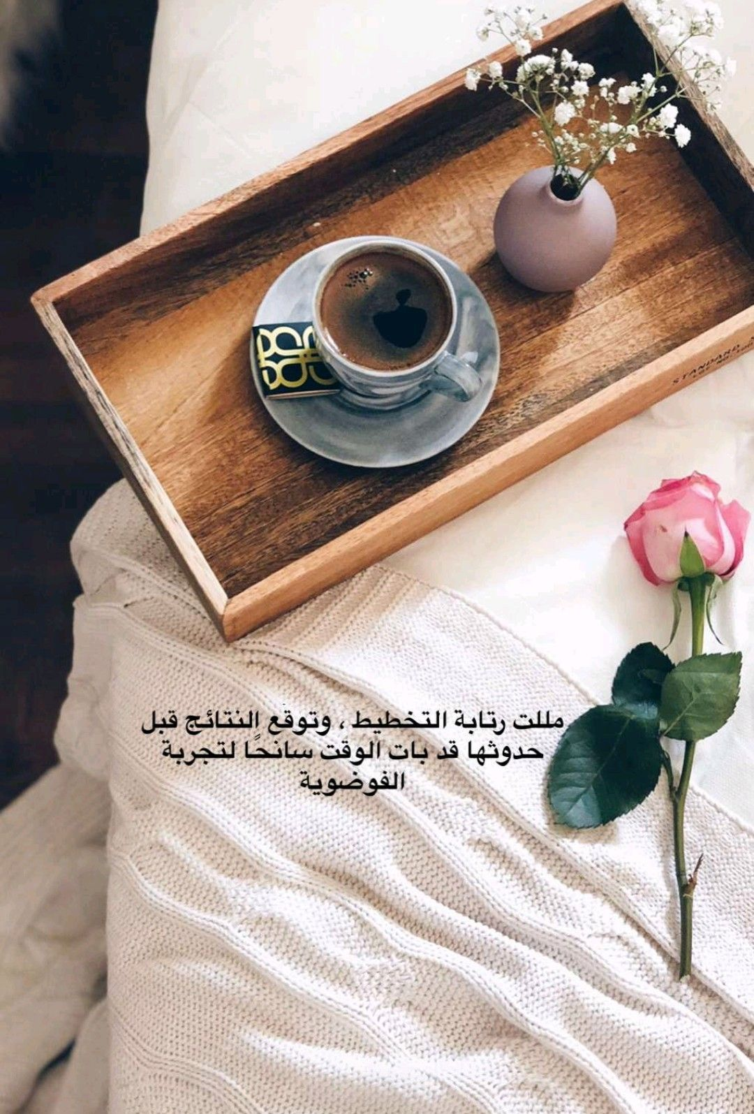 Pin by ..♥️ on سناب موضي Photo quotes, Coffee quotes