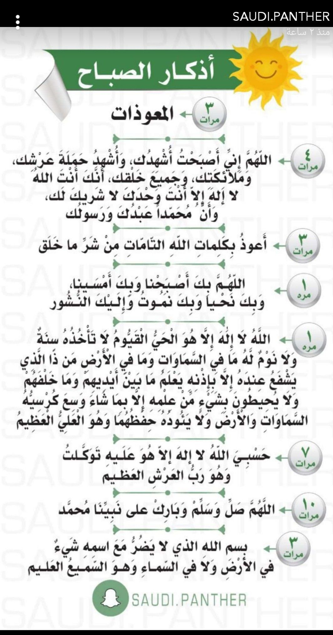 Coran Pour Realiser Tes Besoins Islam Facts Islamic Phrases Islam Beliefs