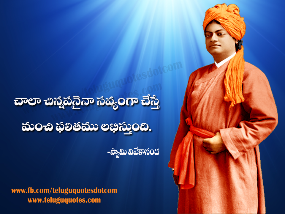 Even Small Work Leads To Big Success Swami