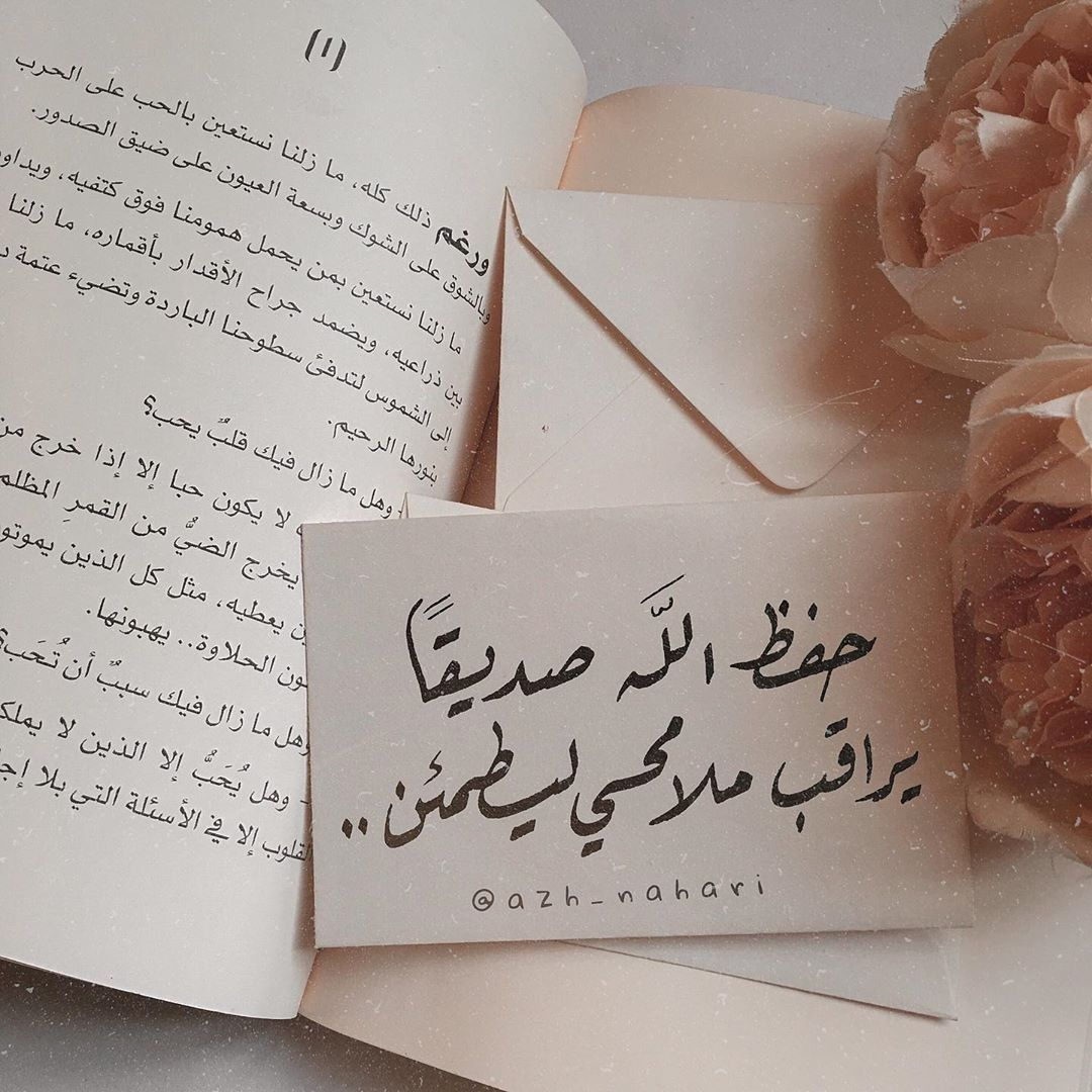 Shared By Mohammed A Alsattar Find Images And Videos About كتابات كتابة كتب كتاب مخطوطات مخطوط خط خطوط A Words Wallpaper Photo Quotes Beautiful Arabic Words