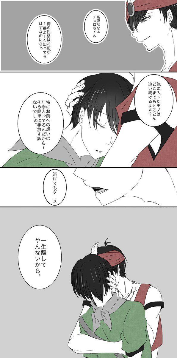ゲイ 漫画 独占欲