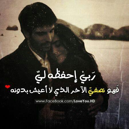 احفظه لي Arabic Love Quotes Wonder Quotes Love Words