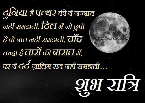 Good night sad shayari image