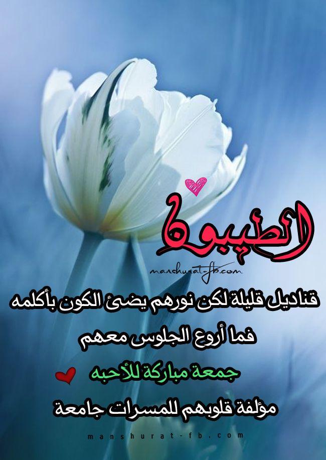 بوستات جمعة مباركة 2017 بوستات ليوم الجمعه Romantic Love Quotes Beautiful Pictures Beautiful Flowers