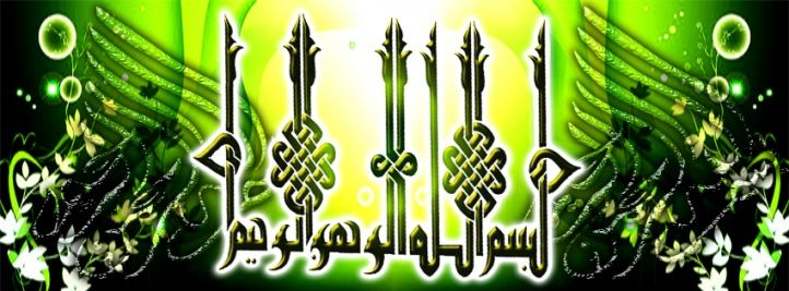 FREE ISLAMIC WALLPAPERS Bismillah Islamic Facebook Timeline Covers