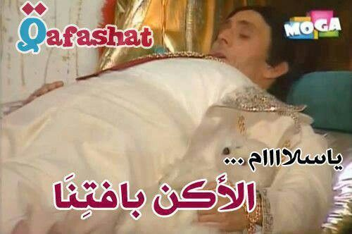 تمبات نيودوس نيودوس كوميك ميمز صور مضحكة صور تعليقات فيسبوك صور للفيسبوك صور ترحيب تيمب سوري صور فيس مضحكة Funny Arabic Quotes Arabic Funny Funny Words