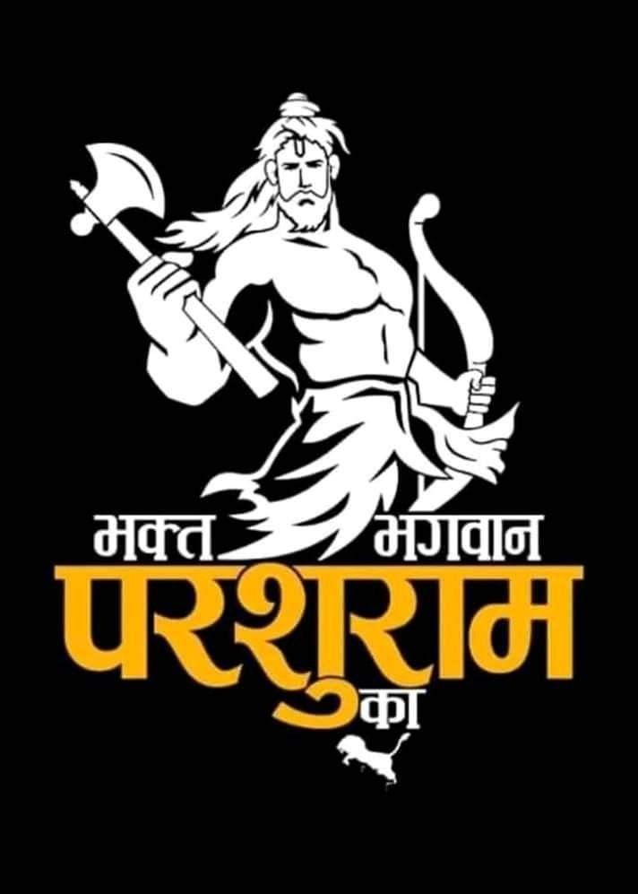 Jai Bhagwan Parshuram Ji Lord Quote Lord Hanuman Wallpapers Lord Shiva Painting Bhagwan parshuram hd wallpaper