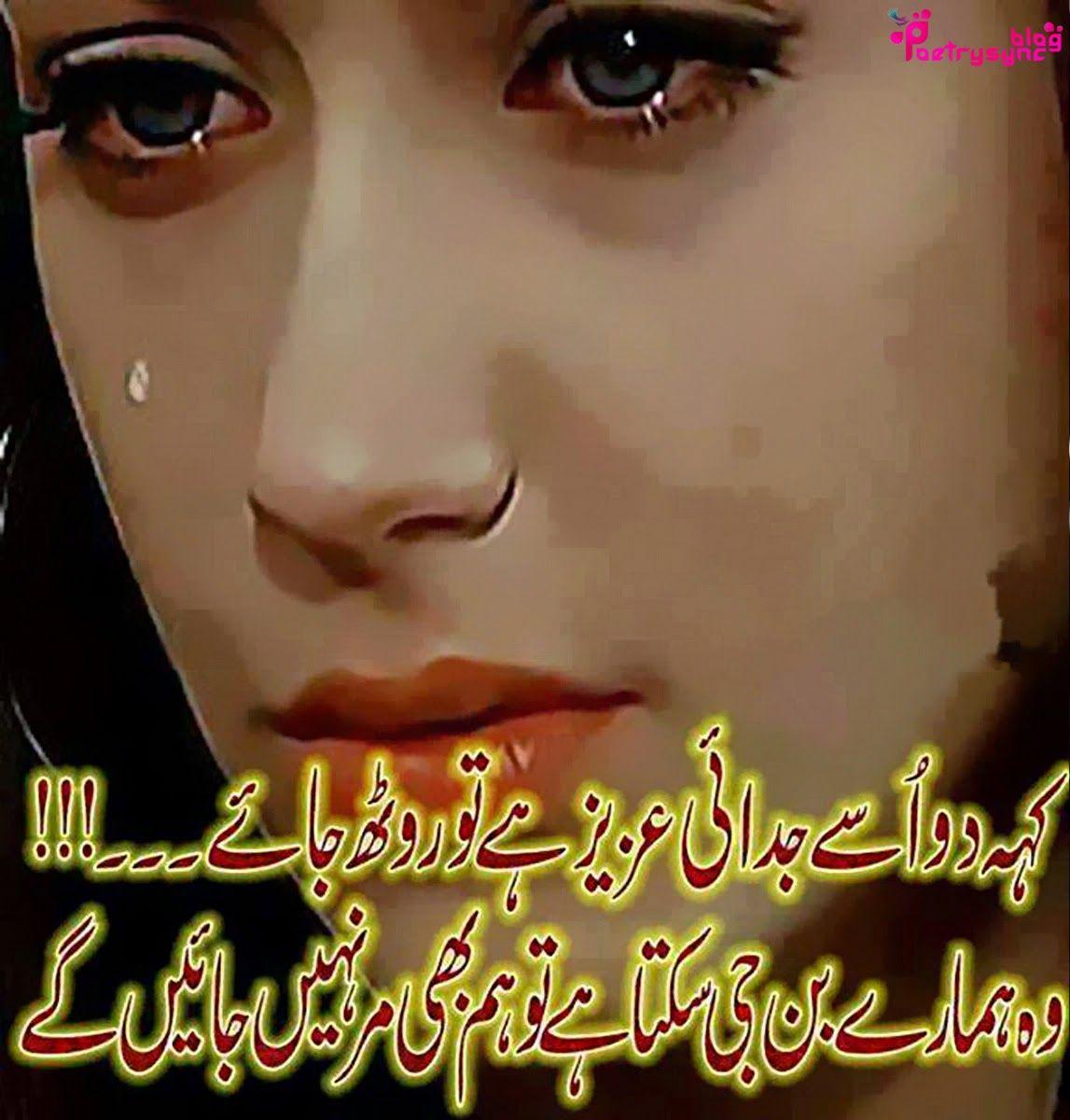 Sad Shayari Kah Do Usey Judai Aziz Ha To Rooth Jaye
