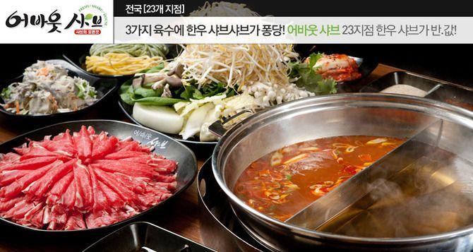 어바웃 샤브 전국 23개 지점 41% 할인!