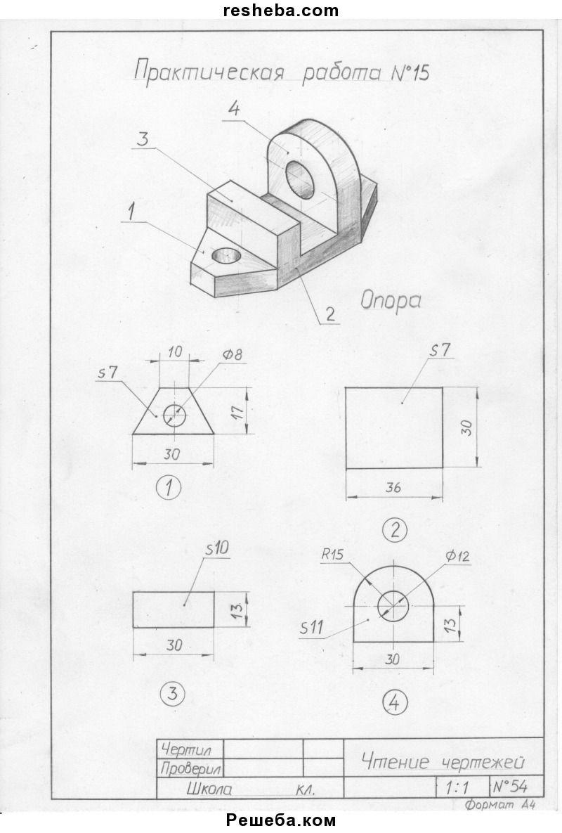 черчение 8 класс ботвинников гдз чертежи графическая работа 14 а