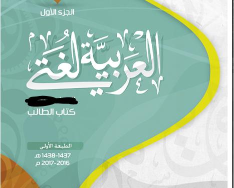 الصف الثامن تحميل كتاب الطالب في اللغة العربية 2016 2017 Company Logo Weekly Planner Tech Company Logos
