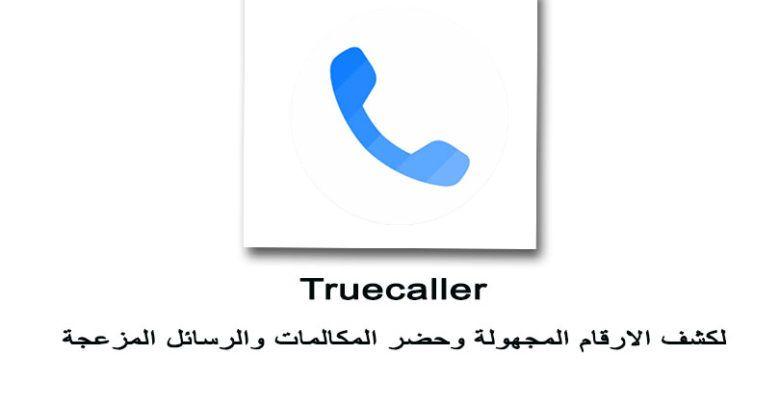 تحميل تطبيق Truecaller للايفون وللاندرويد لمعرفة اسم المتصل من الارقام مجهولة برنامج Truecaller معرفة اسم المتصل مج Tech Company Logos Vimeo Logo Company Logo