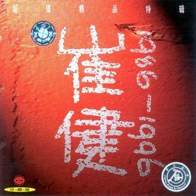 崔健 十年精选 1986 1996 Album Covers Neon Signs Album