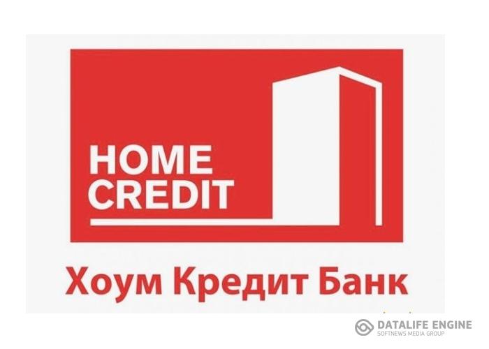 Home credit займы срочный займ с плохой кредитной историей онлайн в москве