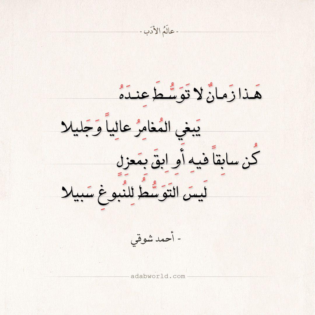 شعر أحمد شوقي هذا زمان لا توسط عنده عالم الأدب Arabic Poetry Beautiful Arabic Words Alive Quotes