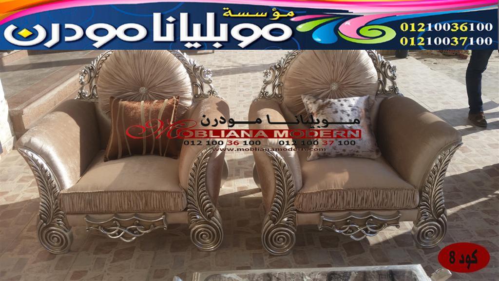 غرف معيشة 2022 صالونات 2023 موبليانا Salon Decor Living Room Home Decor