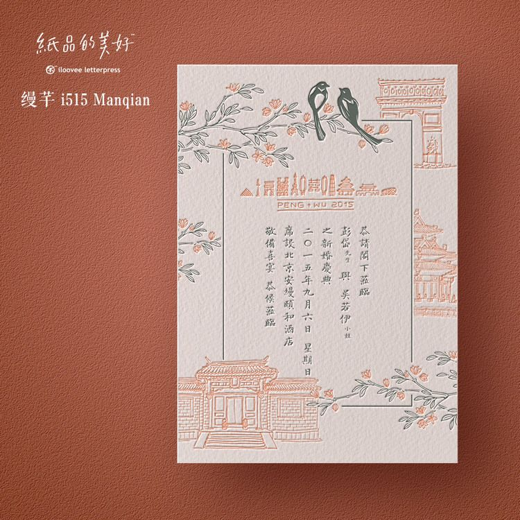 Photo of Kundengebundene Hochzeitseinladungen 缦 缦 Hochwertige Baumwollpapierhochzeitseinladung personalisierte Designeinladungen Chinesische kreative Hochzeitseinladungen