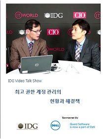 최고 권한 계정 관리의 현황과 해결책 - IDG Video Talk Show