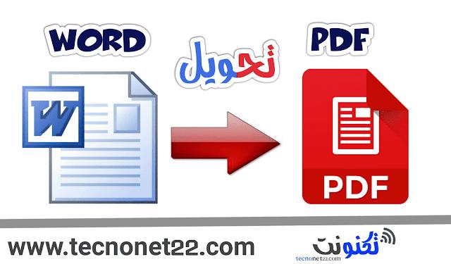 تكنونت مدونة تقنية أسهل طريقة لتحويل ملفات Word إلى Pdf بدون برامج Word File Words