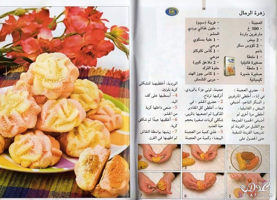 حلويات جزائرية Snacks Snack Recipes Food