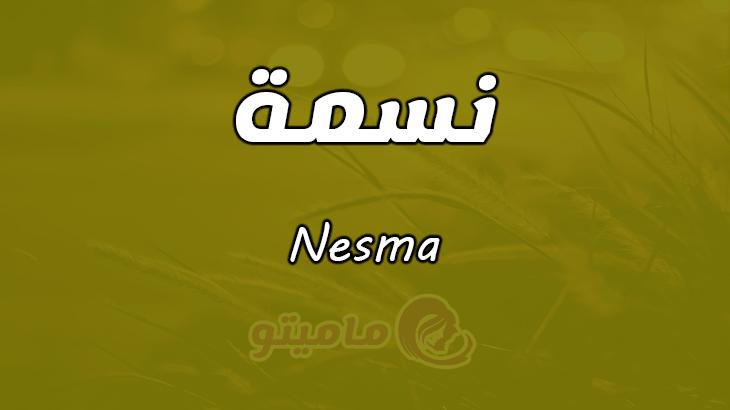 معنى اسم نسمة Nesma وأسرار شخصيتها Meant To Be Names Lockscreen