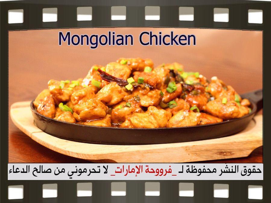 طريقة عمل الدجاج المنغولي بالصور Mongolian Chicken Recipe Mongolian Chicken Chicken Food
