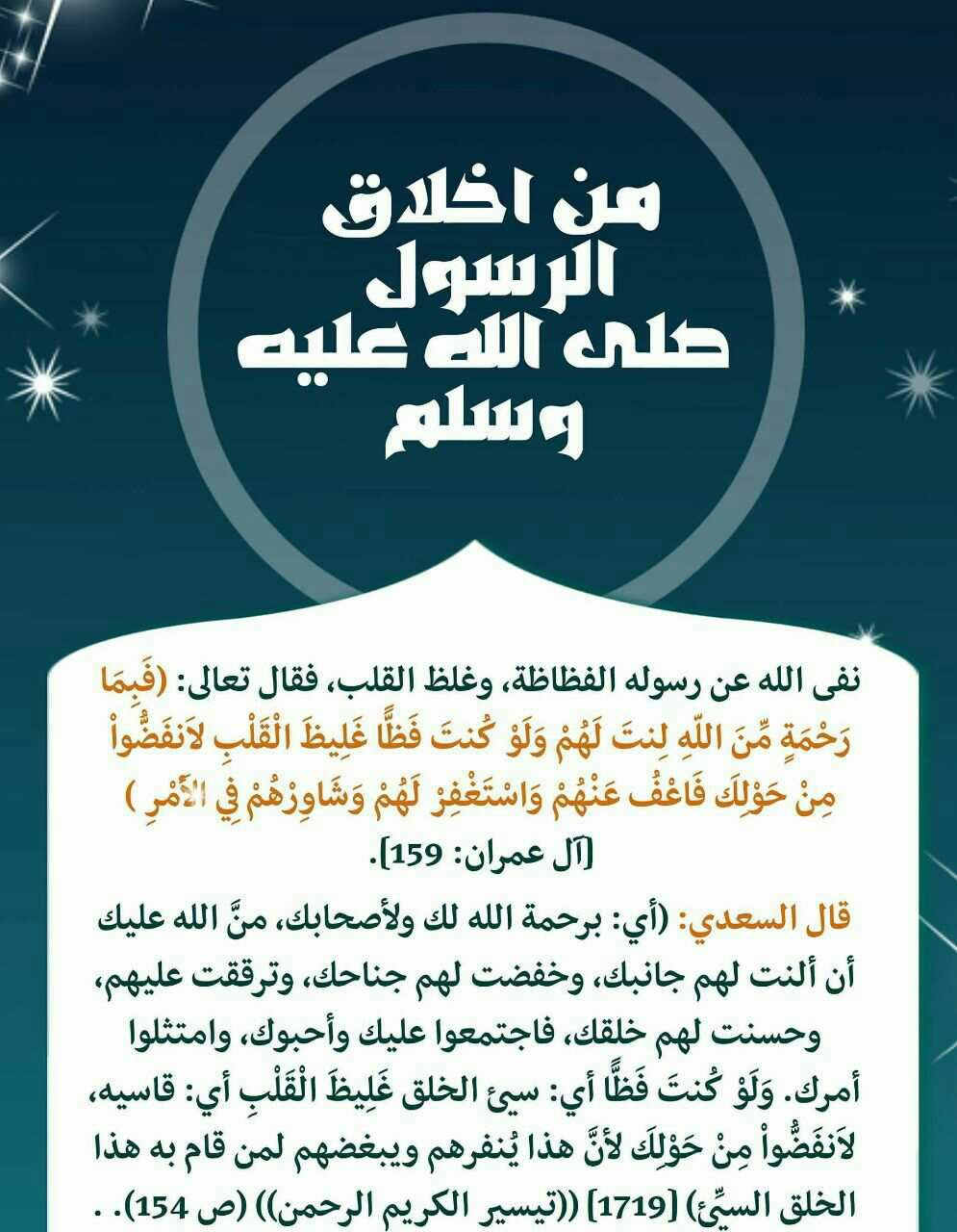 من اخلاق الرسول صلي الله عليه وسلم Islamic Phrases Peace Be Upon Him Peace
