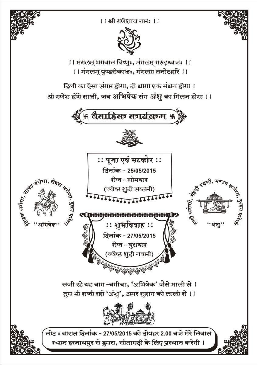 Wedding Invitation Card Sample In Hindi In 2021 Wedding Card Writing Invitation Card Format Marriage Invitation Card