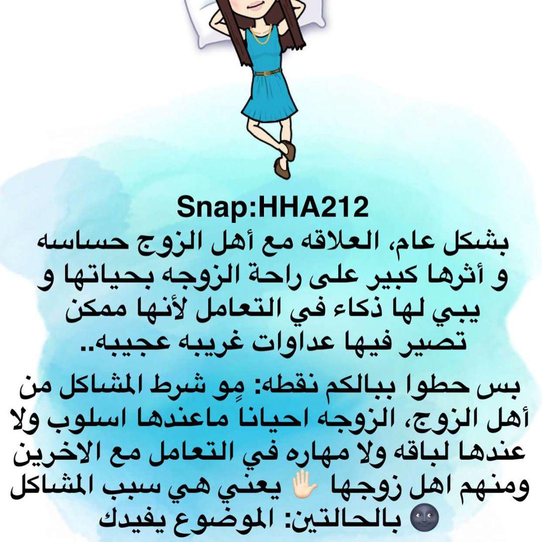 Pin By Mahawi On اتكيت التعامل مع أهل الزوج Movie Posters Movies Poster
