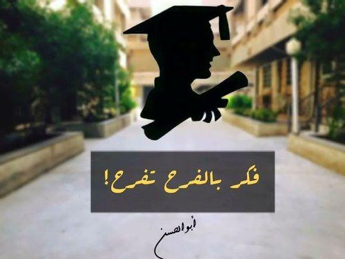 Image De نجاح تخرج And كلمات عربي فرح تخرج نجاح We Heart It Discover