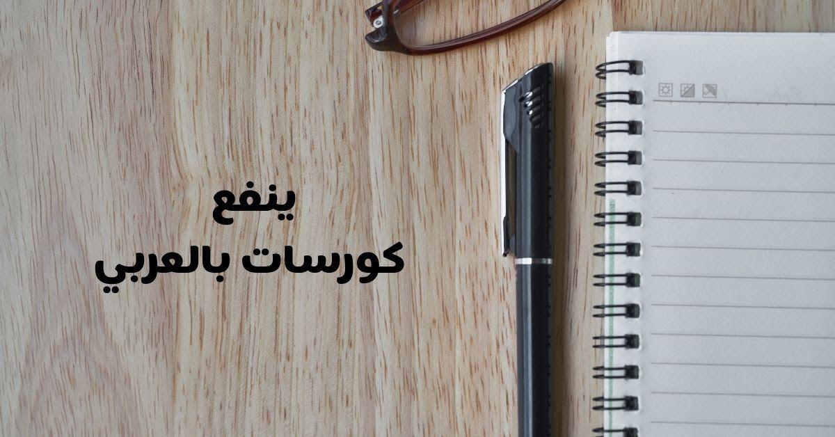 ينفع منصة عربية تقدم كورسات فى مجالات التسويق الرقمي ومجال التصميم تبدأ الكورسات من 10 جنية حتى 1000 ويمكن الإشتراك شهريا فى الموقع مقابل 100 جنية شهريا وسماع
