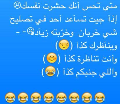 نكت Jokes Quotes Laughing Quotes Arabic Funny
