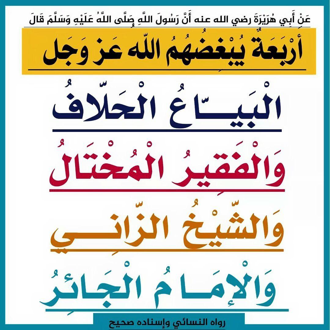 Pin By نشر الخير On أحاديث سيدنا محمد صلى الله عليه وسلم Islamic Phrases Islamic Quotes Words Quotes