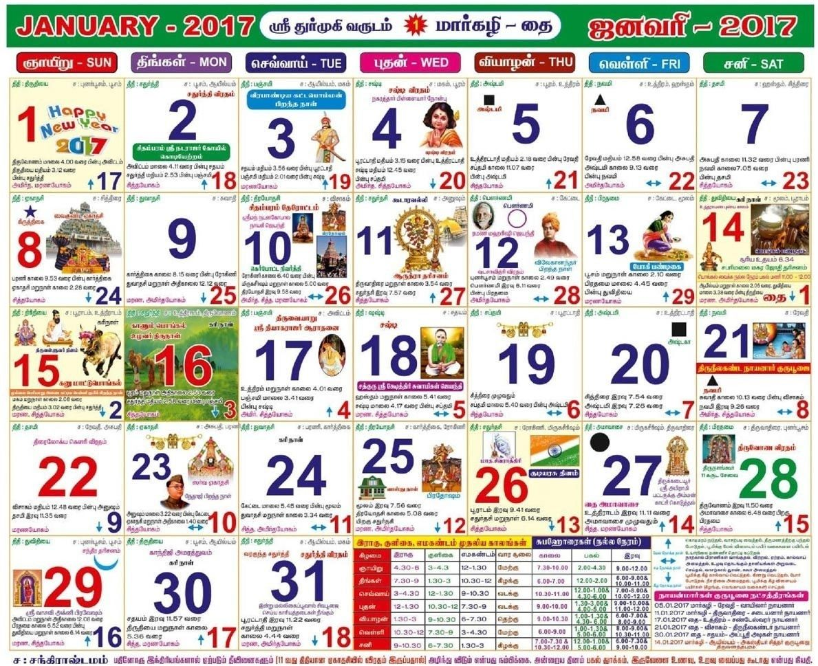 Tamil Calendar 2021 April 1 2019 Tamil Calendar | Calendar Format Example Get